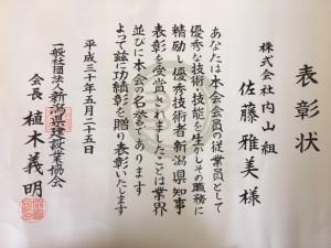 ①優秀技術者(佐藤雅美)