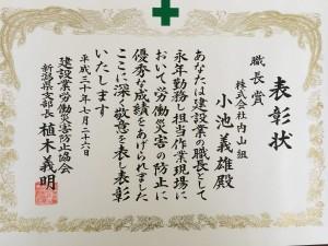 ④職長賞(小池義雄)